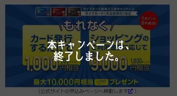 ライフカード、新規入会+利用等で最大10,000円相当のプレゼントキャンペーン終了のお知らせ