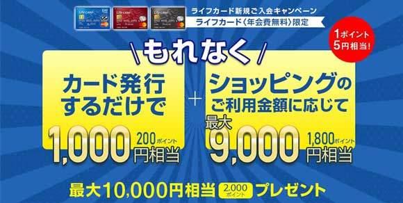 ライフカード、期間限定!新規入会+利用で最大10,000円相当のポイントプレゼントキャンペーン開催中