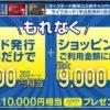 ライフカード、新規入会+利用等で最大10,000円相当のプレゼントキャンペーン中です
