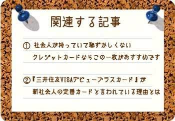 NO1の三井住友VISAカードに関連するコンテンツ