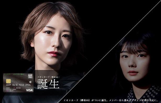 2019年11月19日(火) ついに、イオンカード(欅坂46)が誕生しました