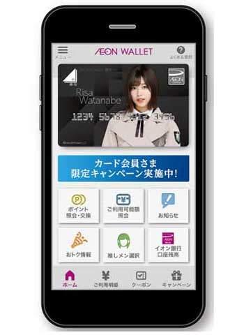 イオンカード公式アプリ「イオンウォレット」内に欅坂46メンバーオリジナルカード券面を表示することができます