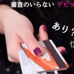 デビットカードの基礎知識と有用性