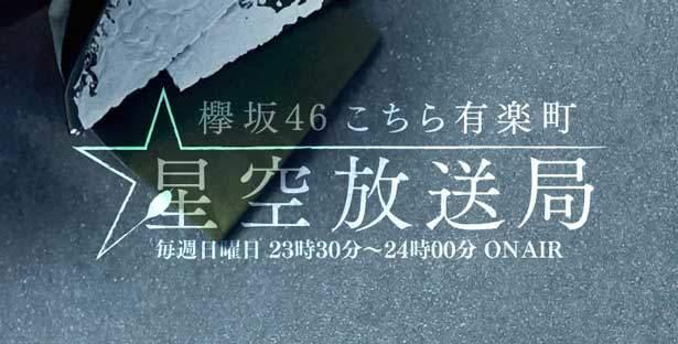 『欅坂46 こちら有楽町星空放送局』公開収録へご招待