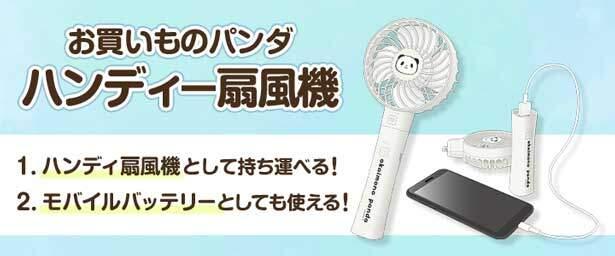 お買いものパンダ ハンディー扇風機