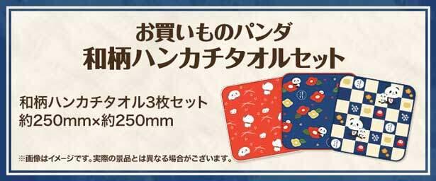 お買いものパンダ和柄ハンカチタオルセットを、抽選で500名様にプレゼント