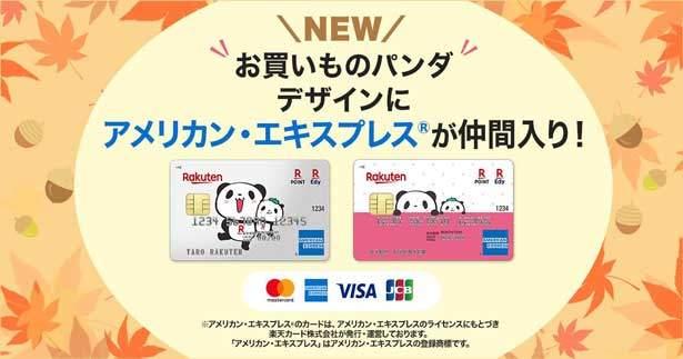 楽天カードーお買いものパンダデザインにアメリカン・エキスプレスブランドが仲間入りしました