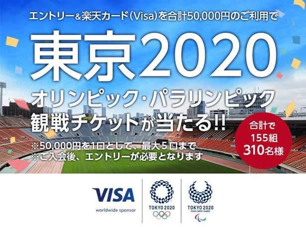 【Visa提供】楽天カード(Visa)利用で東京2020観戦チケットが当たる