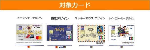 イオンカード セレクトの対象カード一覧