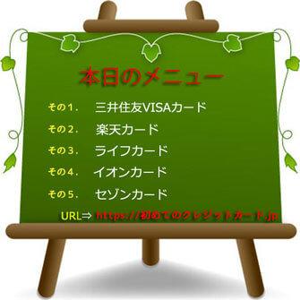 目次:おすすめクレジットカード厳選5メニュー(初めての人向け)