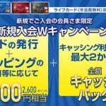 ライフカード、期間限定!新規入会+利用で最大13,000円相当のポイントプレゼントキャンペーン専用お申込みボタン