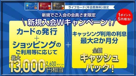 ライフカード、期間限定!新規入会+利用で最大13,000円相当のポイントプレゼントキャンペーン開催中