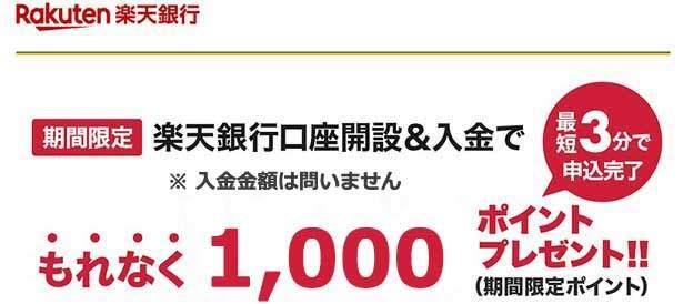 楽天銀行口座開設+入金で1,000ポイントもらえる