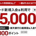 楽天カード☆新規入会&利用さらに楽天銀行口座開設+入金で、最大6,000ポイントプレゼントキャンペーン実施中です