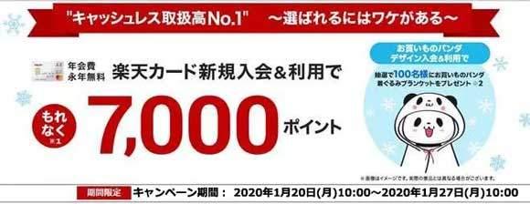 楽天カード☆期間限定!新規入会&利用で、もれなく7,000ポイント(7,000円相当)プレゼントキャンペーン開催中