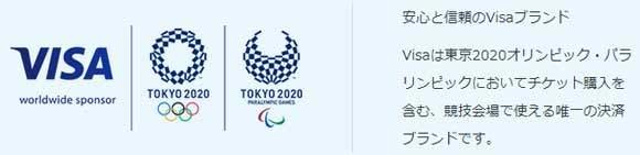 Visaは東京2020オリンピック・パラリンピックにおいてチケット購入を含む、競技会場で使える唯一の決済ブランド