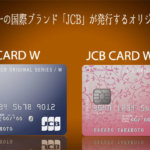 JCBオリジナルシリーズーJCB CARD WとJCB CARD W plus L