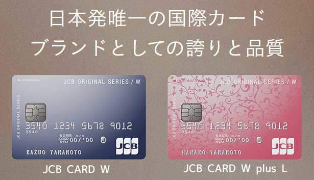 JCBオリジナルシリーズーJCB CARD WとJCB CARD W plus L