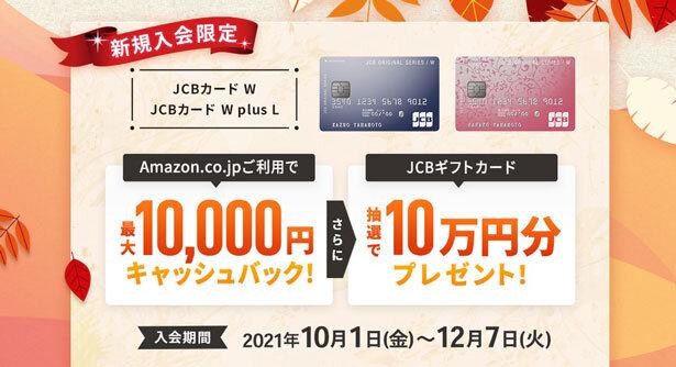 Amazon.co.jp利用で最大10,000円キャッシュバック