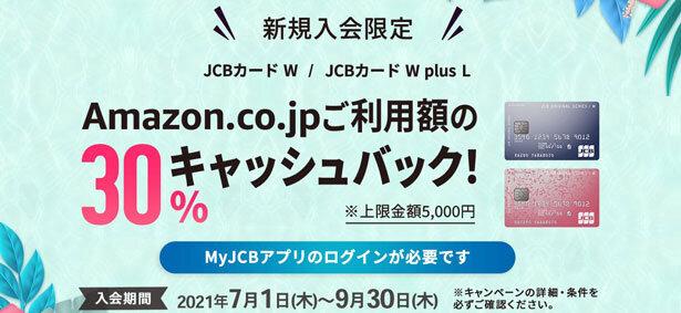 Amazon.co.jp利用で利用金額の30%キャッシュバックキャンペーン開催中