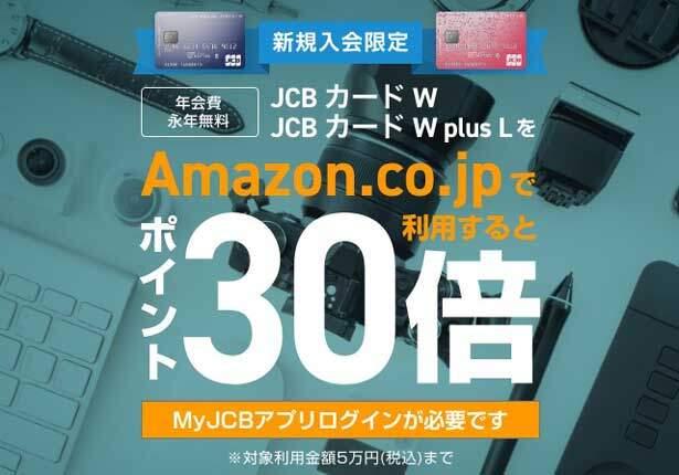 Amazon.co.jp利用でポイント30倍キャンペーン