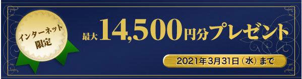 新規入会+利用等で最大14,500円分がもらえるキャンペーン