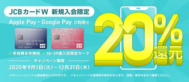 「MyJCB」アプリログインで、もれなくApple PayまたはGoogle Pay™の利用合計金額20%(最大5,000円)が還元