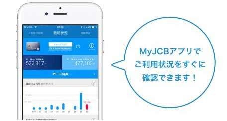 MyJCBアプリ