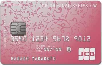 女性向けのJCBオリジナルシリーズーJCB CARD W plus