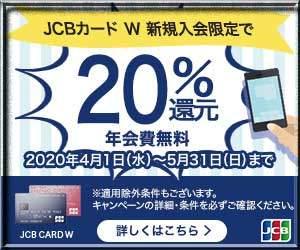 JCB ORIGINAL SERIESお申込みボタン