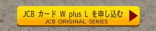 JCB カード W plus Lのお申込みボタン