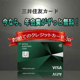 三井住友カードでは『年会費ずっと無料キャンペーン』開催中です