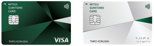 三井住友カードの2種類のデザイン券面