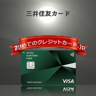 おすすめのクレジットカード-三井住友カードのイメージ画像