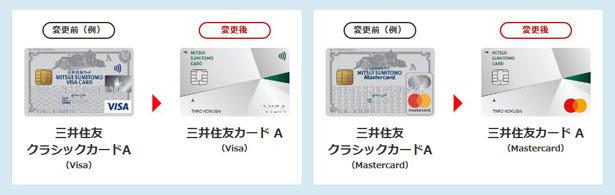 三井住友カード Aの名称と券面が変更されました