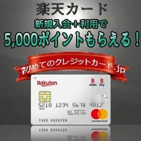 初めての一枚にもおすすめのクレジットカードー楽天カード