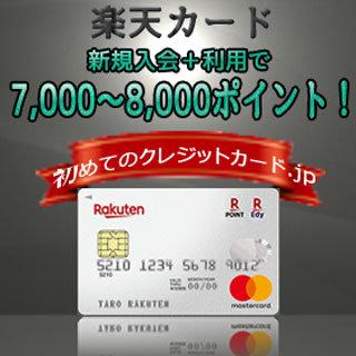 楽天カード、7,000もしくは8,000ポイントもらえる入会キャンペーン情報