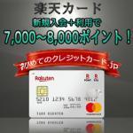 楽天カード、7000ポイントまたは8000ポイントもらえる入会キャンペーン情報