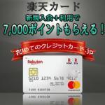 楽天カード、7000ポイントもらえる入会キャンペーン情報