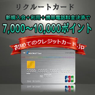 リクルートカード、週末限定!7,000~10,000ポイントもらえる入会キャンペーン情報をお届けします