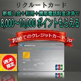 リクルートカード、週末限定!8,000~10,000ポイントもらえる入会キャンペーン情報をお届けします
