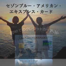海外旅行で大活躍するセゾンブルー・アメリカン・エキスプレス・カード