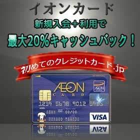 イオンカード、利用金額の最大20%がキャッシュバックされる新規入会キャンペーン中