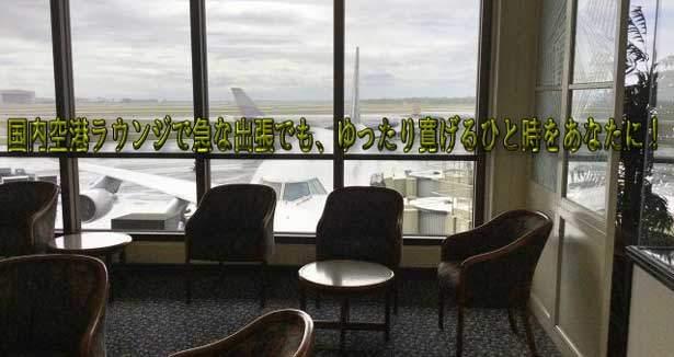 国内空港ラウンジが年間2回まで無料で利用できる