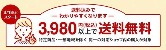 楽天市場では2020年3月18日より、3980円以上を購入した利用者を対象として、商品の送料が一律無料になります