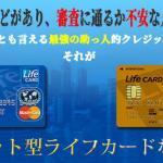 審査に不安のある人やはじめての人向けクレジットカードの決定版ーライフカード(デポジット型)