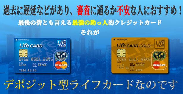 審査に不安のある人やはじめての人向け最強のクレジットカードならこれだっ!ライフカード(デポジット型)