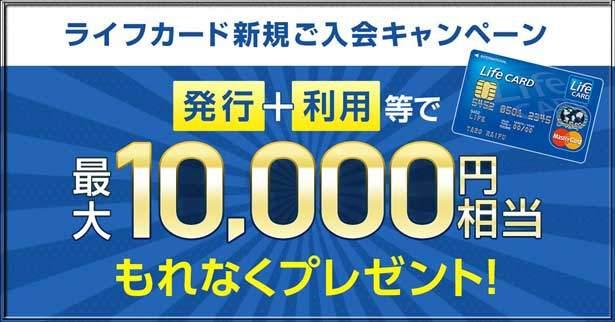 ライフカード、新規入会+利用等で最大10,000円相当のポイントがもらえる入会キャンペーン開催中で