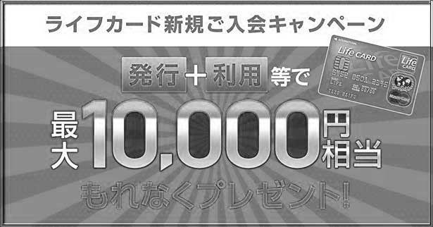 ライフカード、新規入会+利用等で最大10,000円相当のポイントがもらえる入会キャンペーン