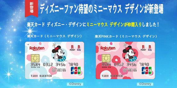 楽天カード ディズニー・デザインにディズニーファン待望のミニーマウス デザインが追加されました